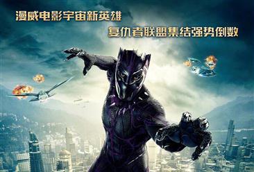超级英雄系列电影全球票房排行榜(TOP20):《黑豹》跻身前十  有望超越《美国队长3》《钢铁侠3》