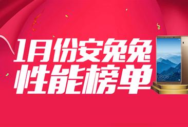 2018年1月手机性能排行榜TOP10:华为Mate 10 Pro位列榜首(附全榜单)