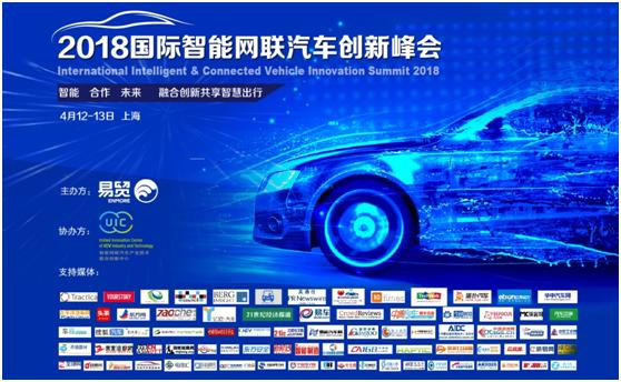 2018国际智能网联汽车创新峰会4月开幕,五大看点,不容错过!