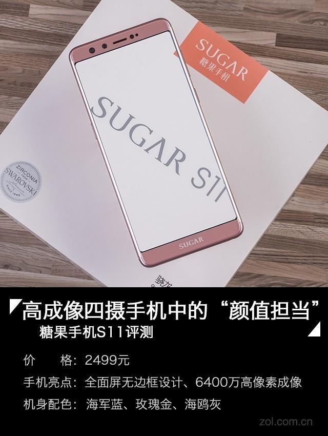 糖果手机S11值得买吗?糖果手机S11全面测评告诉你(附全文)