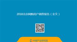 2018北京网购用户调查报告(全文)