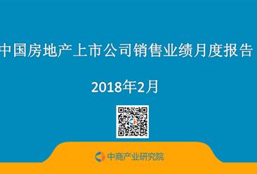 2018年2月中国房地产行业经济运行月度报告(完整版)