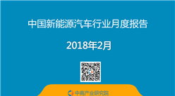 2018年2月中国新能源汽车行业月度报告(完整版)