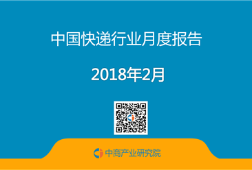 2018年2月中国快递行业月度报告(完整版)