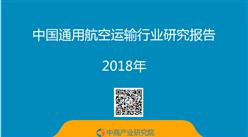 2018年中国通用航空运输行业研究报告(附全文)