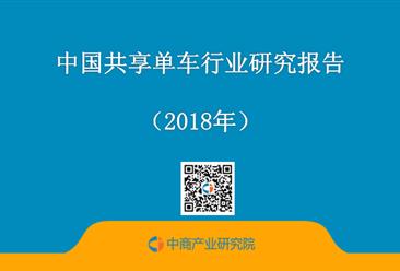 2018年中国共享单车行业研究报告(附全文)