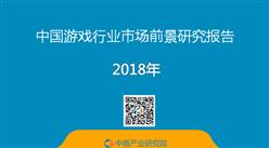 2018年中国游戏行业市场前景研究报告(简版)
