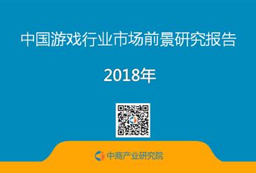 2018年中国游戏行业市场前景银河至尊娱乐注册就送(简版)