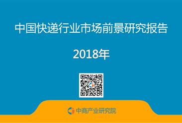 2018年中国快递行业市场前景研究报告(简版)