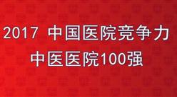 2017年中国医疗竞争力中医医院500强排行榜:广东省中医院竞争力最强(附榜单)