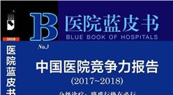 2017年中国医院竞争力医院信息互联互通HIC100强排行榜(附榜单)