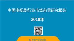 2018年中国电视剧行业市场前景研究报告(附全文)