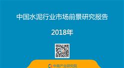 2018年中國水泥行業市場前景研究報告(附全文)