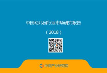 2018年中国幼儿园行业市场研究报告(简版)