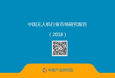 2018年中国无人机行业市场银河至尊娱乐注册就送(简版)