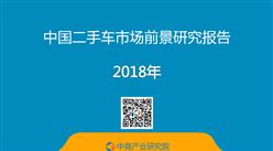 2018年中国二手车行业市场前景研究报告(简版)