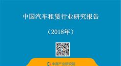 2018年中国汽车租赁行业研究报告(附全文)