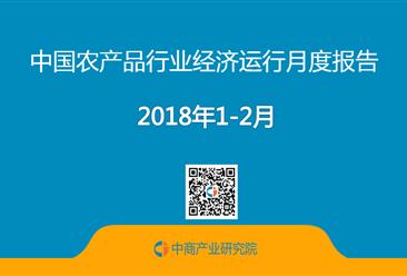 2018年1-2月中国农产品行业经济运行月度报告(附全文)