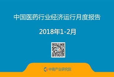 2018年1-2月中国医药行业经济运行月度报告(全文)