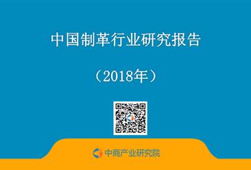 2018年中国制革行业研究报告(附全文)