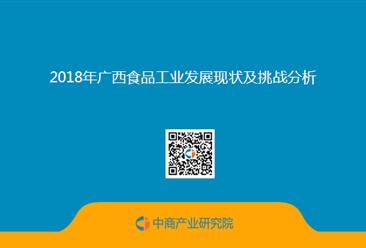 2018年广西食品工业发展现状及挑战分析(全文)