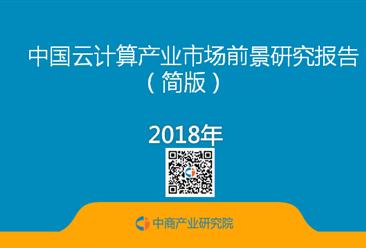 2018年中国云计算产业市场前景研究报告(简版)