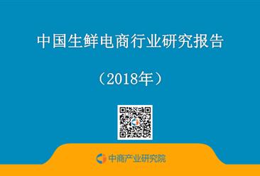 2018年中国生鲜电商行业研究报告(附全文)