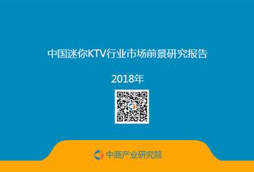 2018年中国迷你KTV行业市场前景研究报告(全文)