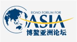 博鳌亚洲论坛2018年年会会前报告(附报告全文)