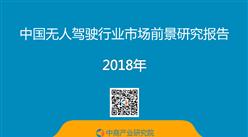 2018年中国无人驾驶行业市场前景研究报告(附全文)