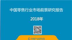 2018年中国零售行业市场前景研究报告(附全文)