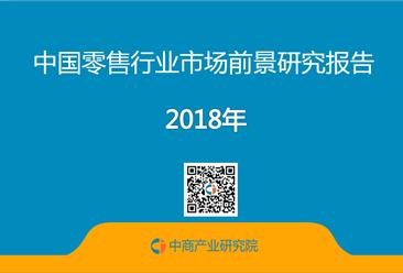 2018年中國零售行業市場前景研究報告(附全文)
