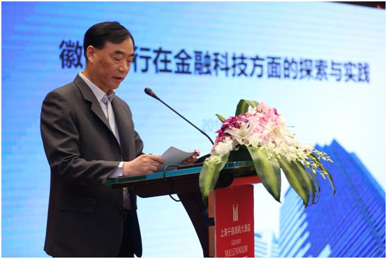 2018银行金融科技峰会隆重召开