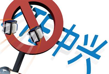"""中美贸易战再升级:中兴""""遭""""美封杀7年?"""