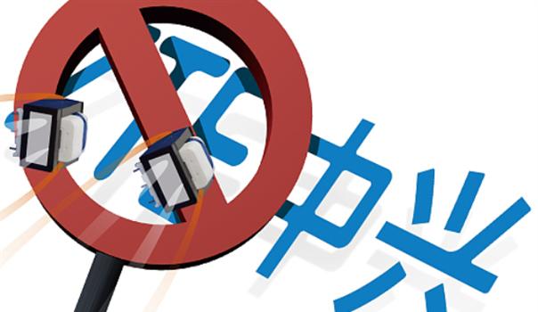 中美贸易摩擦再升级:美国为何再次对中兴通讯下重手?