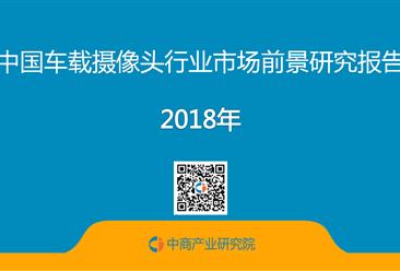 2018年中国车载摄像头行业市场前景研究报告(全文)