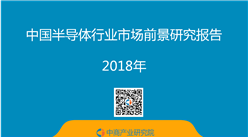 2018年中国半导体行业市场前景研究报告(全文)