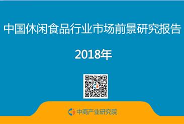 2018年中国休闲食品行业市场前景研究报告(附全文)