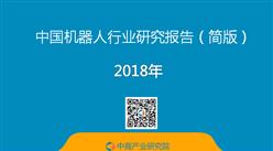 2018年中国机器人行业研究报告(附全文)