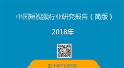 2018年中国短视频行业研究报告(附全文)