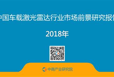 2018年中国车载激光雷达行业市场前景研究报告(全文)