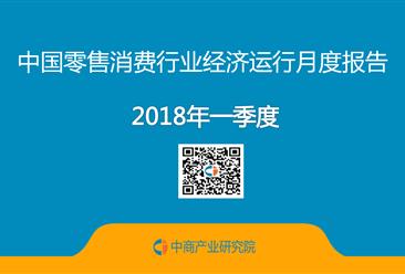 2018年中国零售消费行业经济运行月度报告