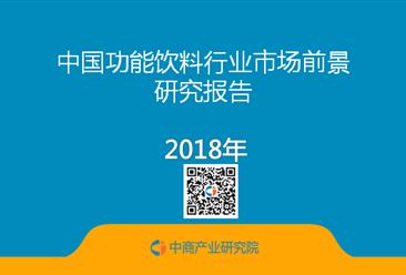 2018年中国功能饮料行业市场前景研究报告(简版)