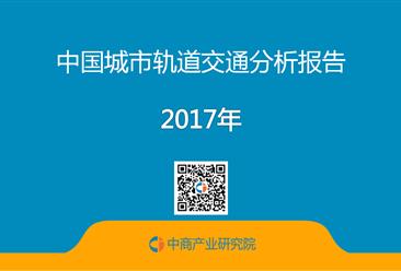 2017年中国城市轨道交通分析报告(全文)