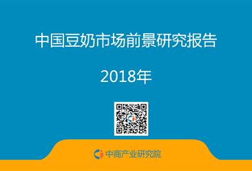 2018年中国豆奶市场前景研究报告(简版)