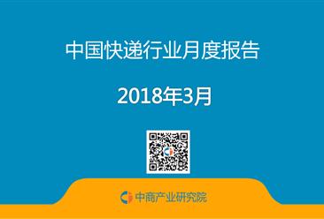 2018年一季度中国快递物流行业报告(附全文)