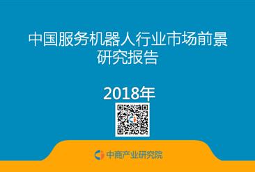 2018年中国服务机器人行业市场前景研究报告(简版)
