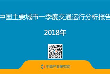 2018年一季度中国主要城市交通运行分析报告(附全文)