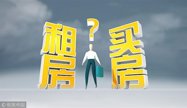 樊纲提出六个钱包买房 大数据告诉你年轻人该买房还是租房?