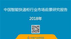 2018年中國智能快遞柜行業市場前景研究報告(全文)